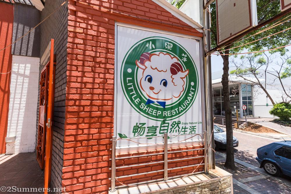 Little Sheep hot pot restaurant