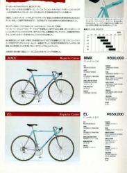 1993 catalog p0511