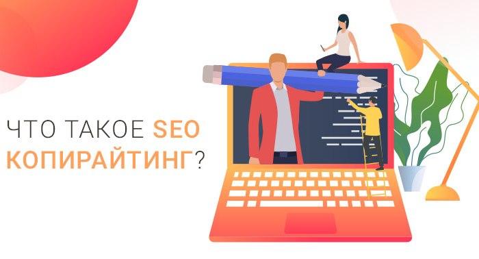 Что такое SEO-копирайтинг и как он влияет на рейтинг сайта?