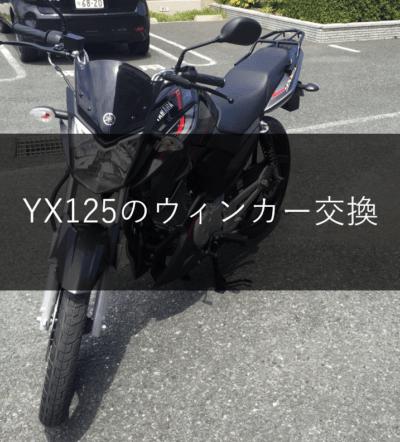 YX125dx