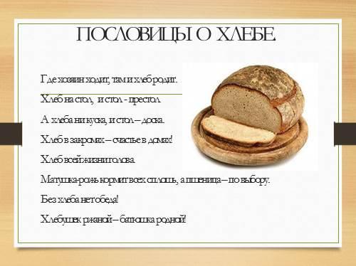 Пословицы о хлебе для детей в картинках - Пословицы и ...