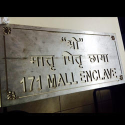 Emejing Name Plate Designs For Home India Images - Decoration ...