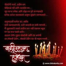 Marathi Birth Day Cards