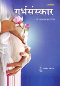 Garbh Saskar Books   Ayurvedic Garbh Sanskar The Art And Science Of     Garbh Saskar Books   Ayurvedic Garbh Sanskar The Art And Science Of  Pregnancy Manufacturer from Mumbai