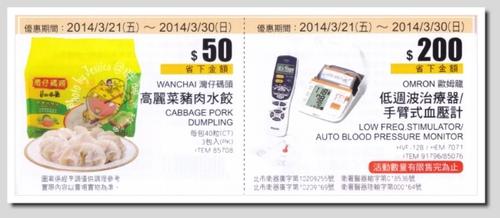 Costco好市多 2014年會員護照(二) 3月21日至30日 @ 胖貓事件簿 :: 隨意窩 Xuite日誌