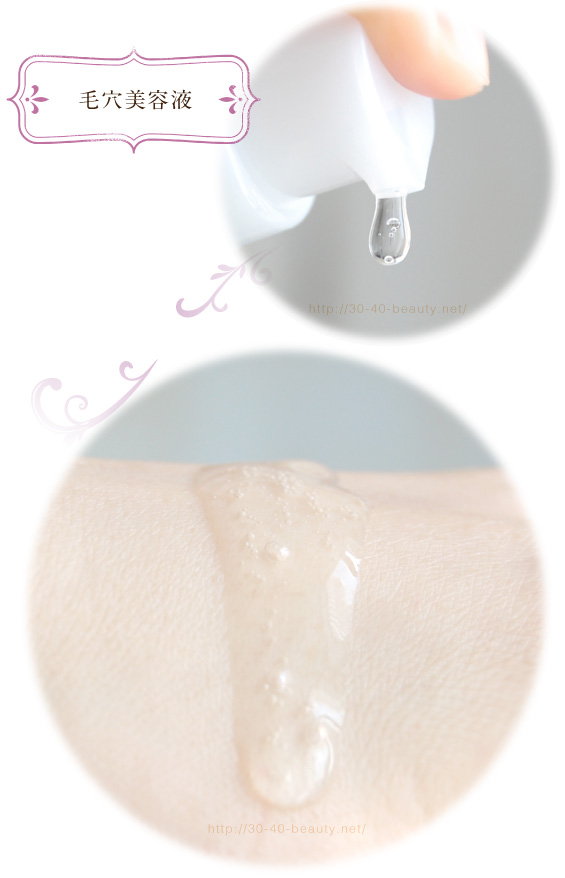ソワンの毛穴美容液