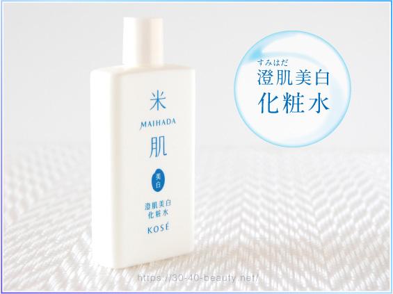 コーセー米肌澄潤化粧水
