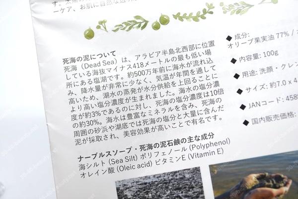 死海の泥の特徴