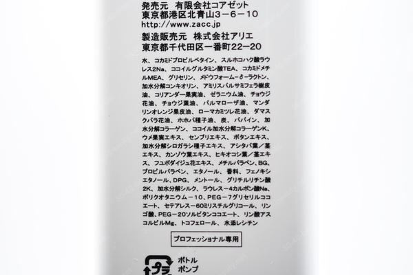 ZACC パールリッチシャンプー成分