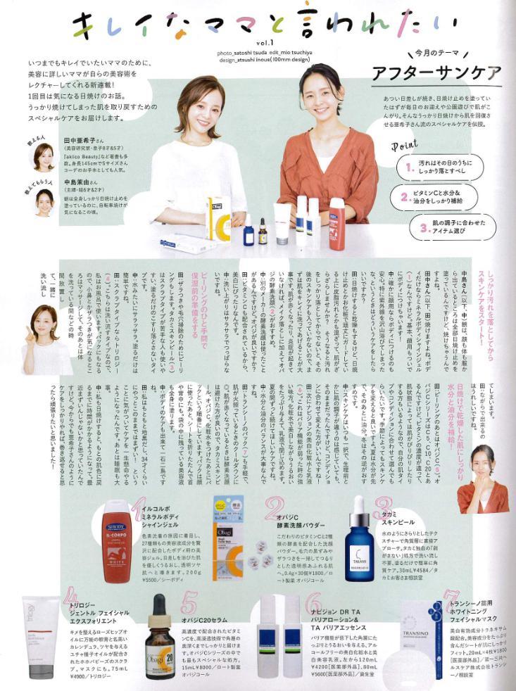 雑誌掲載情報:nina's 9月号(ニナーズ)2018/8/7発売