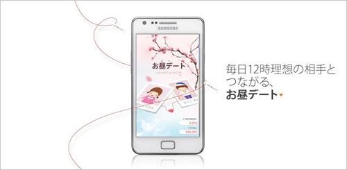 出会いマッチング[お昼デート]婚活・恋活アプリ攻略法 - 30代男性の婚活アプリデビュー -