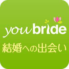 婚活サイトyoubride[ユーブライド]で彼女を作るコツ - 30代男性の婚活サイトデビュー -