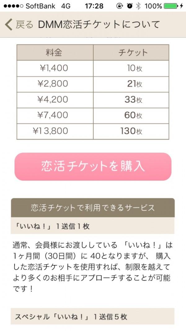 *恋活チケット2
