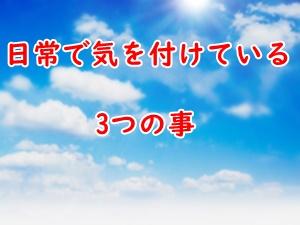 ブログタイトル画像