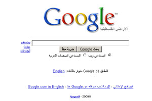GooglePalestine_thumb2
