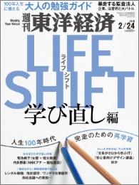 『週刊東洋経済』2018年2月19日発売号で、「会社を辞めずに異職種体験」を執筆しました