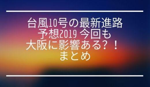 台風10号の最新進路予想2019 今回も大阪に影響ある?!まとめ