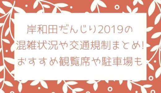 岸和田だんじり2019の混雑状況や交通規制まとめ!おすすめ観覧席や駐車場も