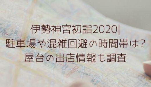 伊勢神宮初詣2020|駐車場や混雑回避の時間帯は?屋台の出店情報も調査