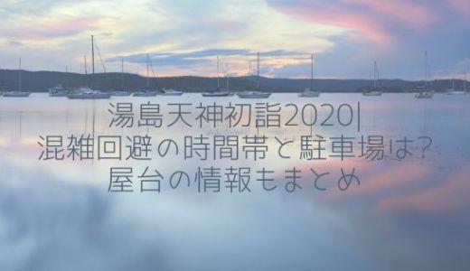 湯島天神初詣2020|混雑回避の時間帯と駐車場は?屋台の情報もまとめ