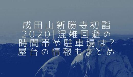 成田山新勝寺初詣2020|混雑回避の時間帯や駐車場は?屋台の情報もまとめ