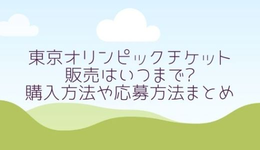 東京オリンピックチケット販売はいつまで?購入方法や応募方法まとめ