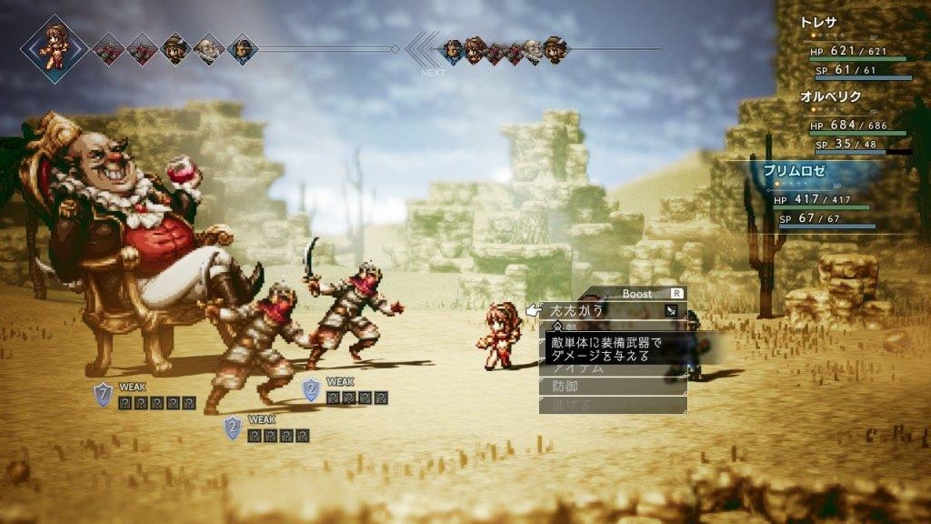 オクトパストラベラー 戦闘画面