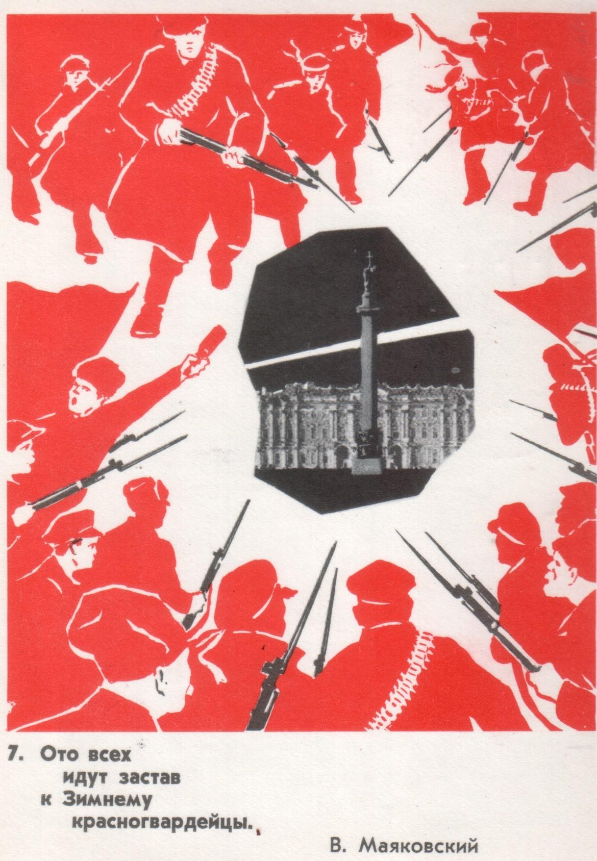 Discurso del camarada Lin Piao en la concentración en Pekín en conmemoración del 50º aniversario de la Revolución de Octubre (6 Noviembre 1967) Tumblr_ma2wk5u45z1raupclo1_1280