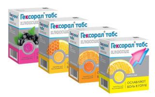 Гексорал таблетки для рассасывания: инструкция по применению