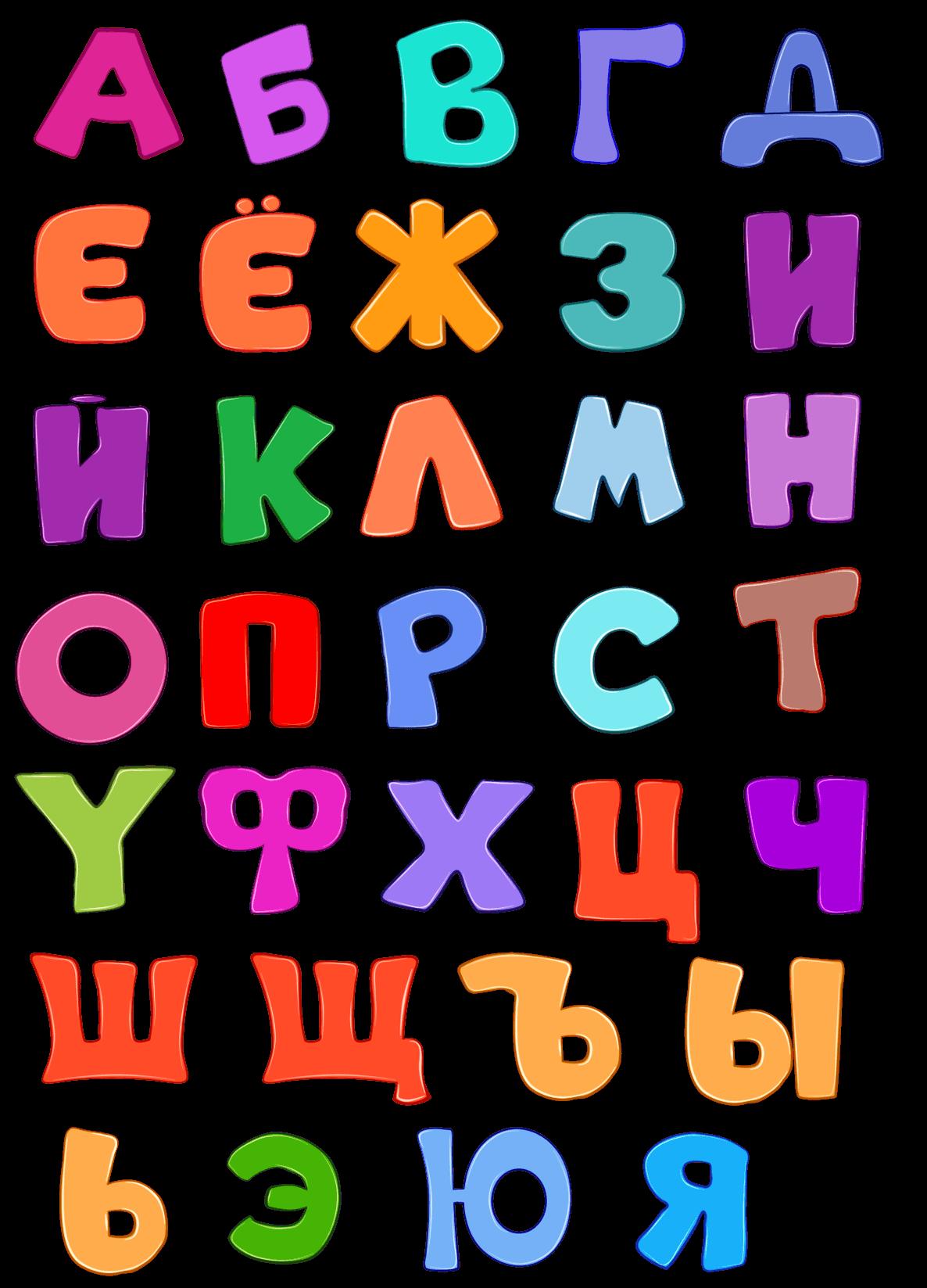 алфавит русский красивые буквы картинки фрукты
