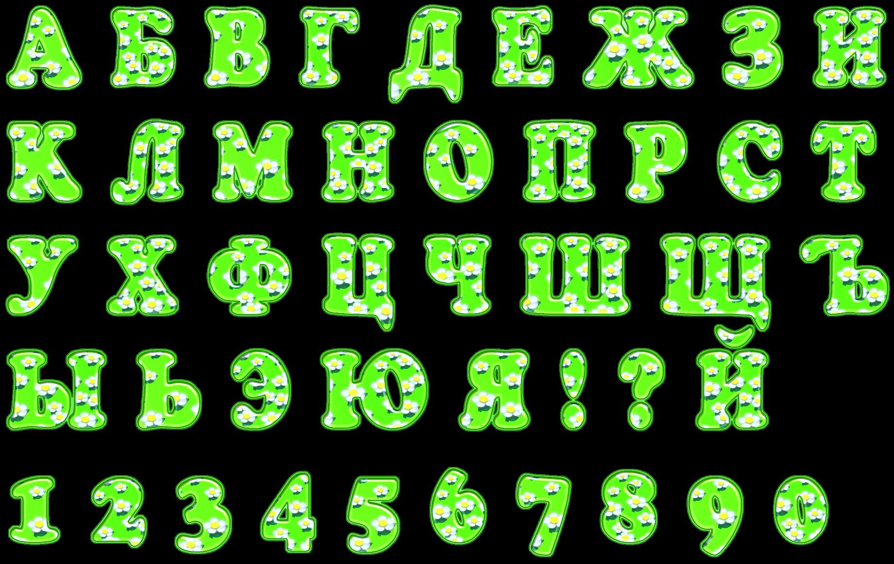 бэрримор русские буквы красивым шрифтом картинки вагнера