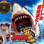 ジョーズ 再臨(JAWS2)【新台】のスペック・潜伏・信頼度・激熱リーチは?無敵モード中は敗北なしでマジ無敵??