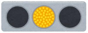 黄点滅信号