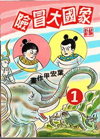 Small 象國大冒險-1