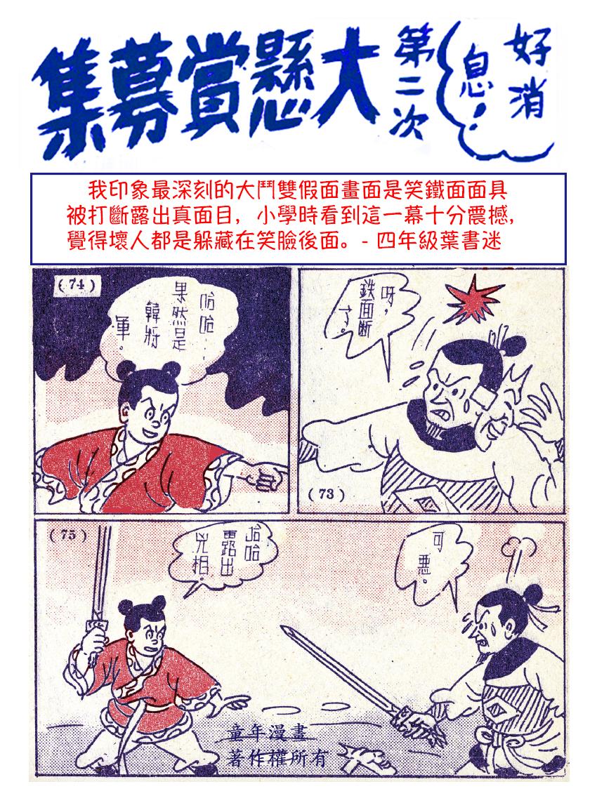 Comic Campaign-1