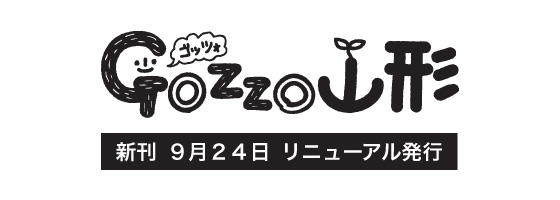 GOZZO山形vol.7発行します(9/24)