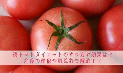 夜トマトダイエットのやり方や効果は?産後の便秘や肌荒れも解消!?