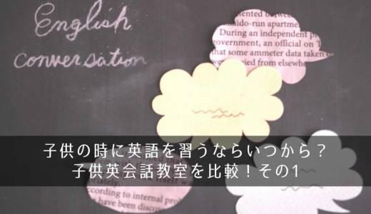 子供の時に英語を習うならいつから?子供英会話教室を比較!その1