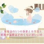 半身浴の5つの効果とやり方!ダイエットに良い時間や温度はどのくらい?