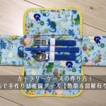 カトラリーケースの作り方!布で手作り幼稚園グッズ【簡単&図解有り】