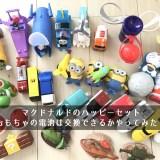マクドナルド・ハッピーセットのおもちゃの電池は交換できるかやってみた!