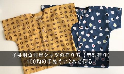 子供用魚河岸シャツの作り方【型紙有り】100均の手ぬぐい2本で作る!