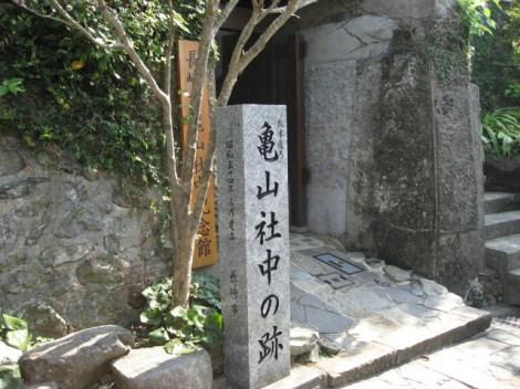 龍馬紀行 in 長崎 亀山社中 2011.10.9