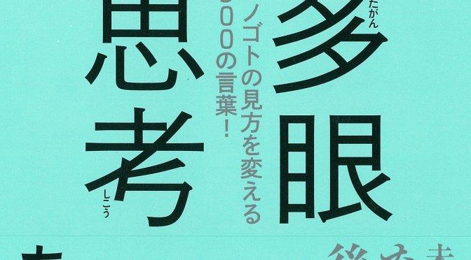 読書:「多眼思考~モノゴトの見方を変える300の言葉! ~」 ちきりん レビューVol.3