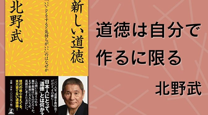 読書:「新しい道徳」北野武  -part.1-