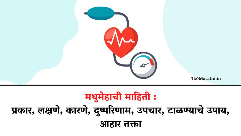 Diabetes Information in Marathi |  मधुमेहाची माहिती – प्रकार, लक्षणे, कारणे, दुष्परिणाम, उपचार, टाळण्याचे उपाय, आहार तक्ता
