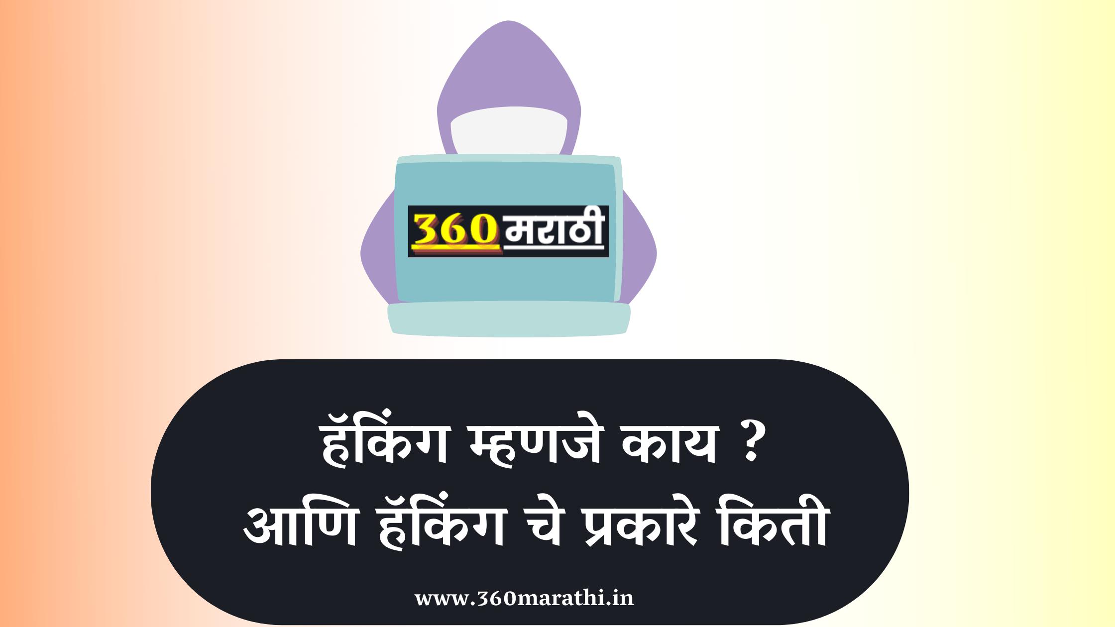 Hacking म्हणजे काय ? Hacking Information in Marathi
