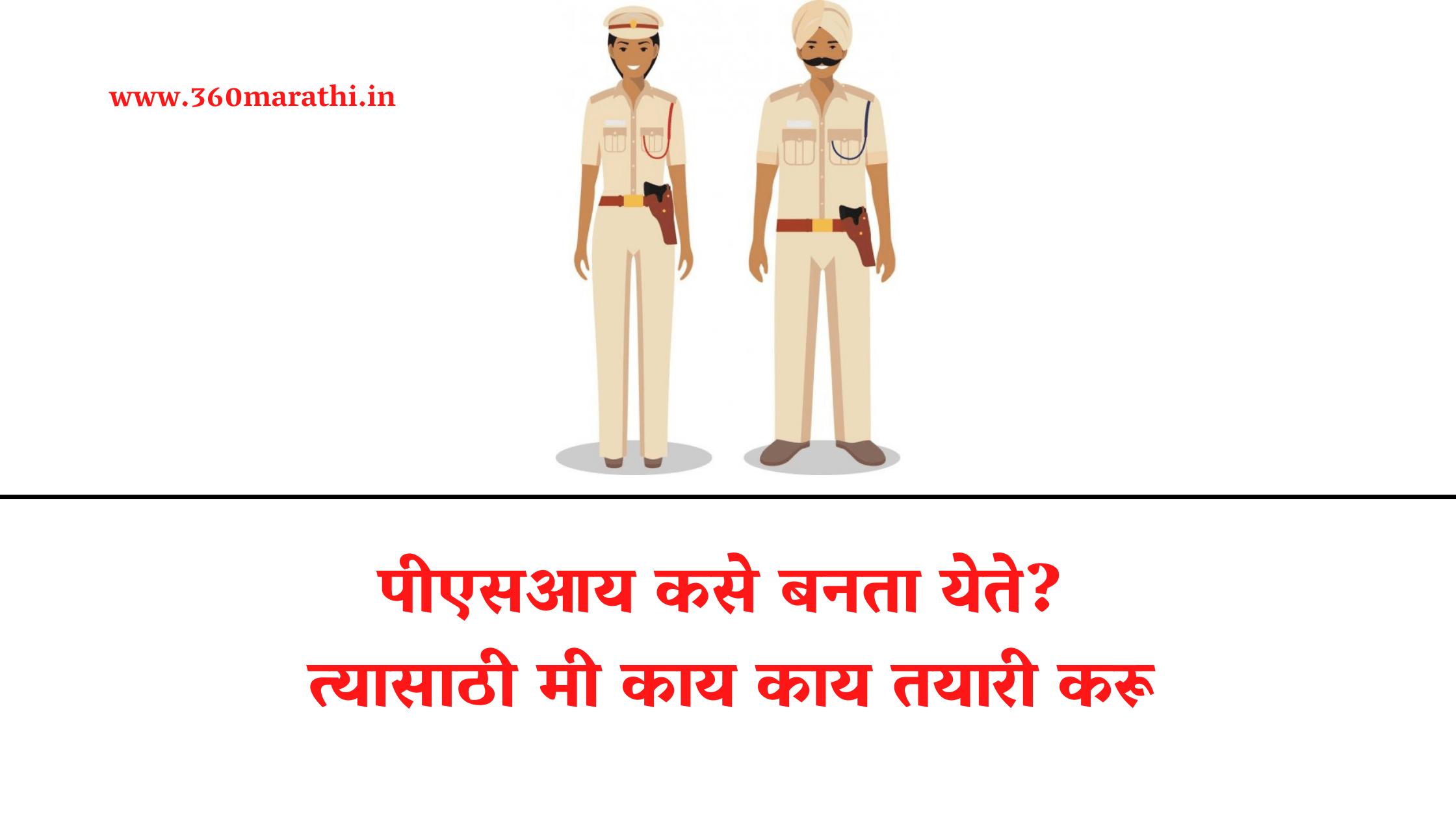 पीएसआय कसे बनता येते? PSI Information in Marathi | पोलीस उपनिरीक्षक पात्रता