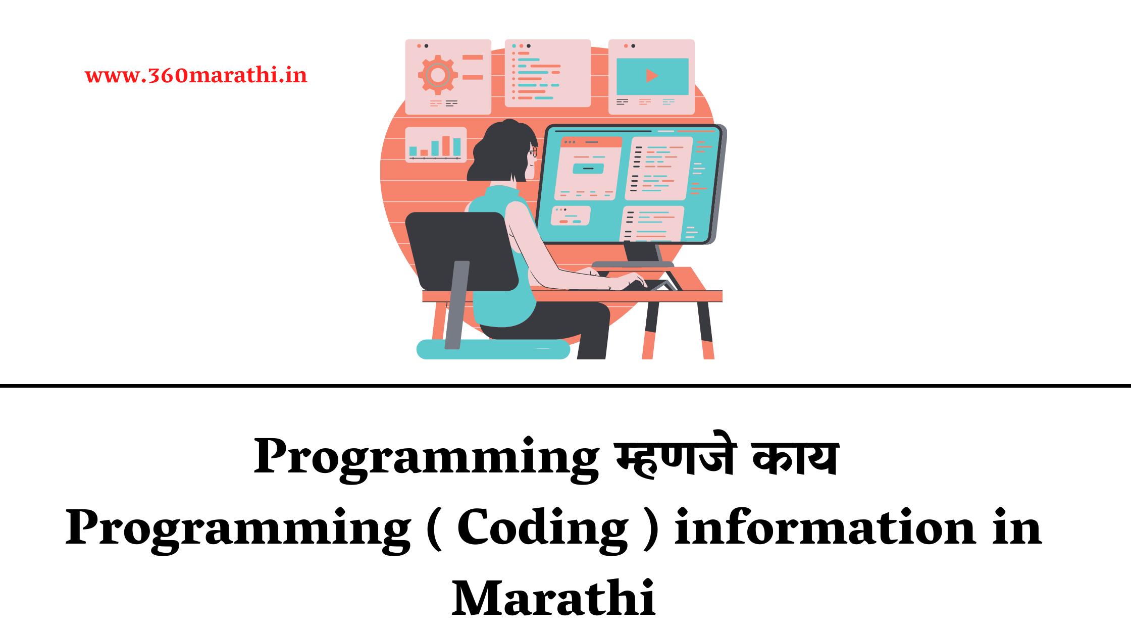 Programming म्हणजे काय | Programming ( Coding ) information in Marathi