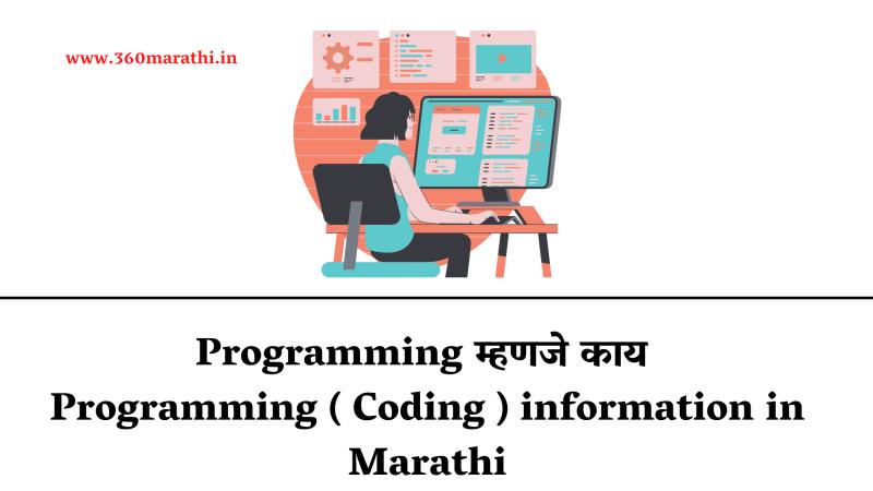 Programming म्हणजे काय   Programming ( Coding ) information in Marathi